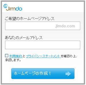 Jimdo登録ボックス