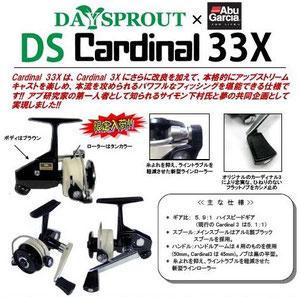 新顔 カーディナル33X Cardinal33X