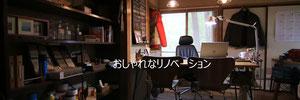 Snug Room オフィスのリノベーション日記