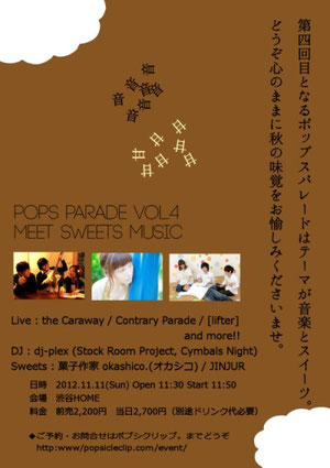 POP Parade vol.4