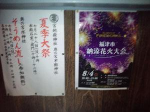 福津の花火大会・夏季大祭