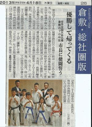 2013.4.18山陽新聞倉敷・総社版