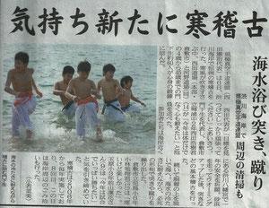 2013.1.8山陽新聞玉野圏版