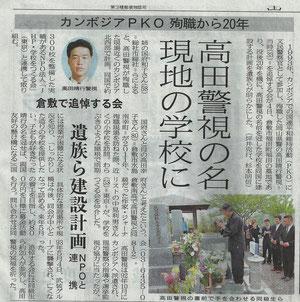 2013.5.5山陽新聞朝刊社会面