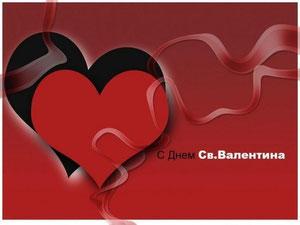 Всех гостей сайта поздравляю с Днём Святого Валентина!