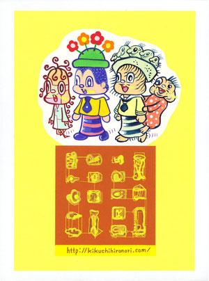 illustration/Hironori Kikuchi