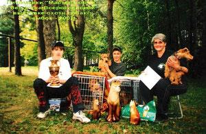 Команда клуба на всероссийской выставке охот-собак.