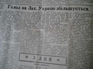 Фото 12.7. Голод на Зап. Украине увеличивается