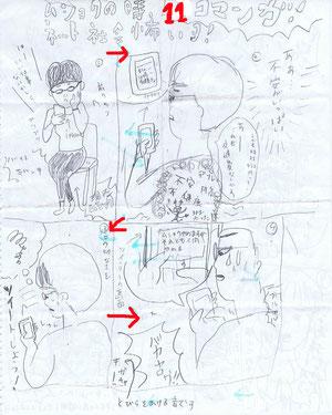 ちょっと岡田あ〜みんの影響がみられる漫画となってしまいました。(勢いとか)