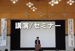 中間祥二|共創の講演シーン
