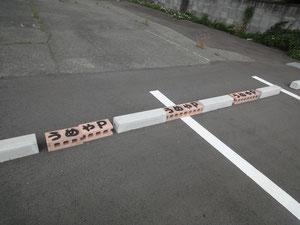 車止め横に「うめや」と書いたブロックを置きました。