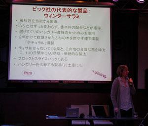 ハンガリーの国宝マンガリッツアのサラミも来場者全員で試食させて頂きました。美味しかった!!当日の会場はレストラン付きでしたので来場者は食事を楽しみながらの朗読会となりました。Chez Matsuo 青山サロン などのレストランでも食べられる他、高島屋などの高級デパート食品売り場などもお買い求めいただけます。http://www.picksalami.jp/salami/index.html 詳細はピックサラミのサイトでどうぞ。