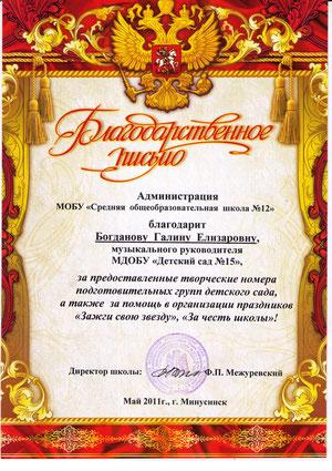 """МОБУ """"Средняя общеобразовательная школа """" 12"""""""