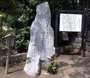 高浜年尾(虚子の長男)の句碑