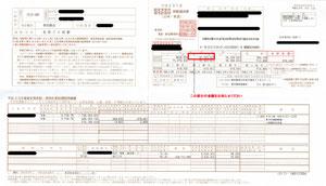 固定資産税通知書サンプル