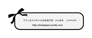 AUBE JAPONオフィシャルサイト