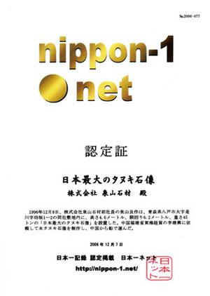日本一の認定書です