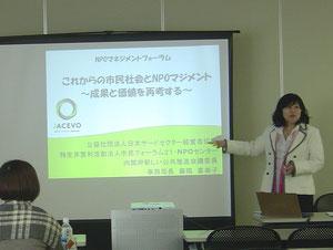 公益社団法人日本サードセクター経営者協会 執行理事 藤岡喜美子