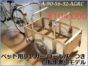 ペット用リヤカーロールバーつき 自転車牽引モデル