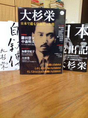 『大杉栄 日本で最も自由だった男』(河出書房新社)。表紙の大杉がどこか憂いをたたえる。日本脱出で使われた中国人にふんする変名旅券の写真。