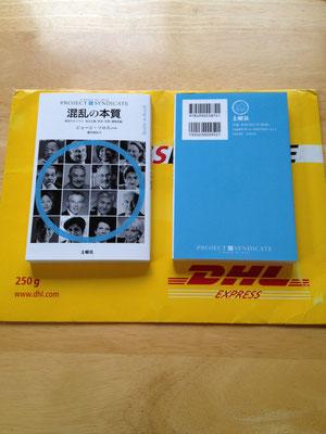 プラハから東京へ、契約書を運んできた黄色い封筒。