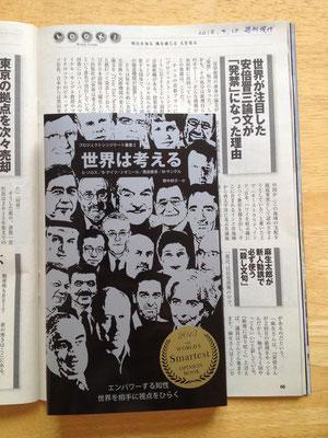 麻生太郎副総理の「殺し文句」も気になります。