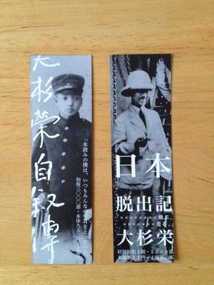 名古屋陸軍幼年学校のころの、利発そうな大杉栄少年と、1923年のパリ行きから帰国した神戸で撮影された、フランス仕立らしい白いスーツの大杉。