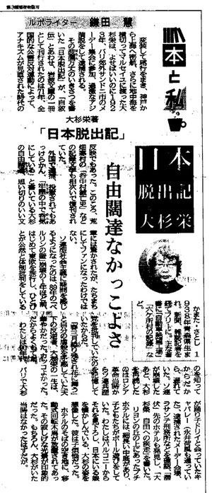 2月10日付「新潟日報」鎌田慧さん、大杉栄の自由闊達なかっこよさについて