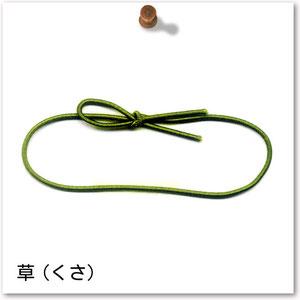 彩りゴム 草