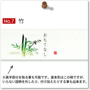 帯掛紙 竹