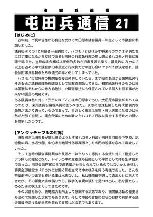 最新号のTOPページ《チラシをクリックすると拡大します》                チラシ裏面やダウンローなどはすぐ下の『屯田兵通信-2』からお願いします。