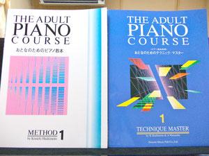 ♪おとなのためのピアノ教本♪