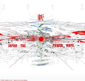 2012  希望 力 新年記念