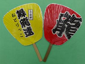 龍舞連さん 竹うちわ/ニス塗り