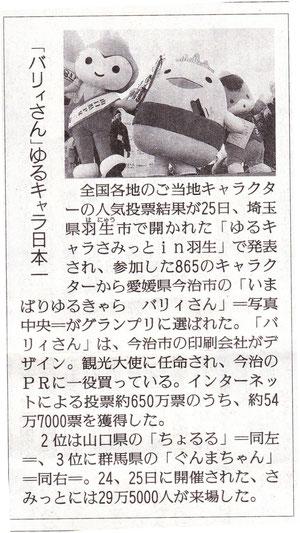 11月26日付 読売新聞朝刊