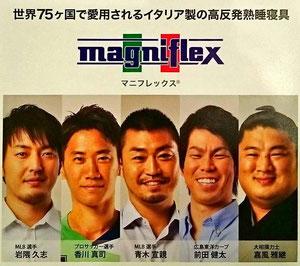 マニフレックス愛用のアドバイザー|マニステージ福岡/スリープキューブ和多屋
