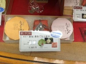 【福めでたい詰め合わせ】汐うに15g、本ます昆布酢〆50g、真鯛昆布〆50g_5685円