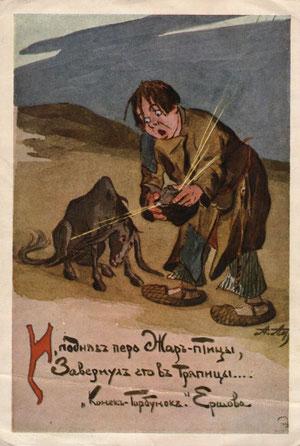 "иллюстрация А.Ф. Афанасьева (1850 - 1820)к сказке ""Конек - горбунок"" (открытка, переиздание, 1956) г."
