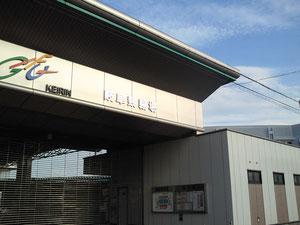 岐阜競輪場西入口。この右手に地域交流センター入口があります。