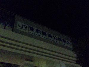 暗い葛西臨海公園駅です・・・。
