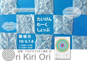 たいけんわーくしょっぷ Ori Kiri Ori