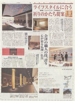 福島民報2012.4.26