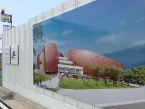 建設中の新居浜市・総合文化施設