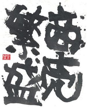 新居浜 事務所 テナント募集 SOHO 居抜