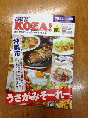 フリーペーパー「EAT IT KOZA!」