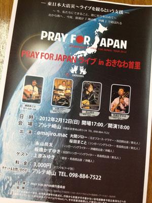 PRAY FOR JAPAN ライブ in おきなわ首里