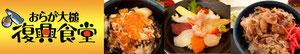 おらが大槌夢広場復興食堂