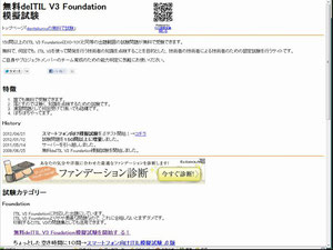 無料deITIL V3 Foundation模擬試験