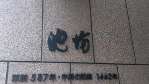 京都 池no