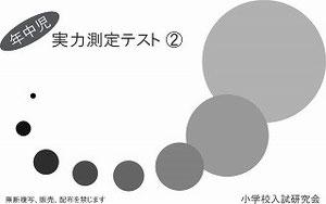 年中児 実力測定テスト②
